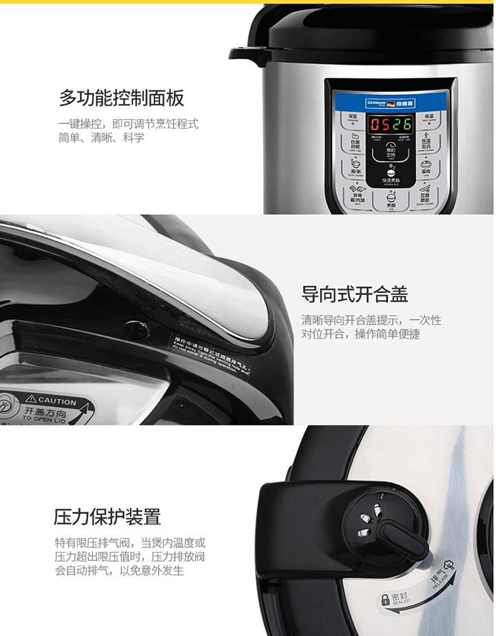 德国宝智能烹调电饭煲URC-18产品细节图1
