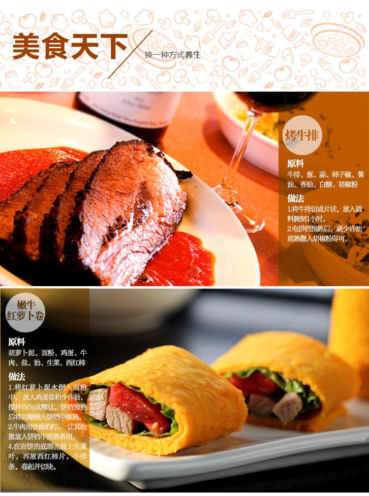 利仁电饼铛LR-A434食谱展示
