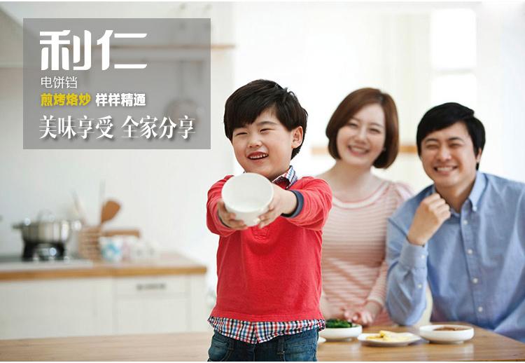 利仁电饼铛LR-A434煎烤烙炒,样样精通