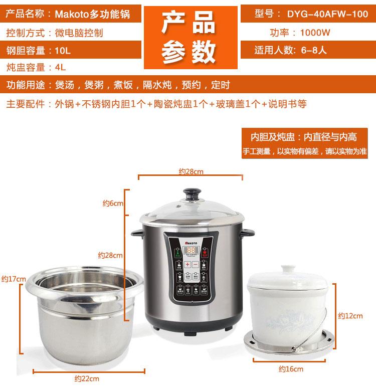 Makoto多功能电炖锅产品参数