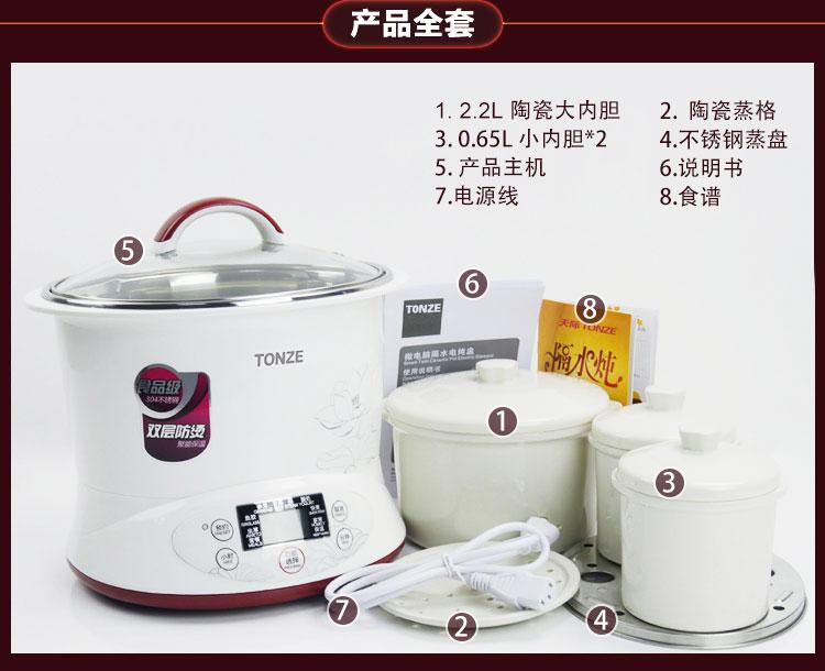 天际微电脑隔水炖盅DGD22-22EG产品配置清单