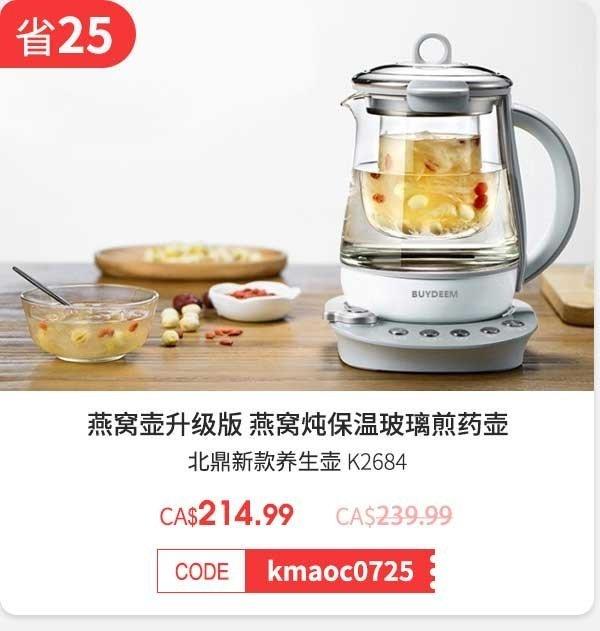 Buydeem 多功能养生壶 K2684