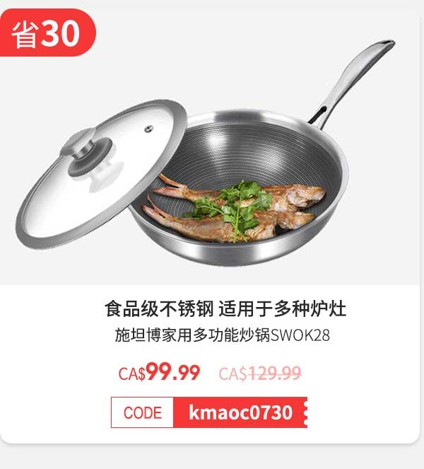 Stambe家用多功能炒锅SWOK28